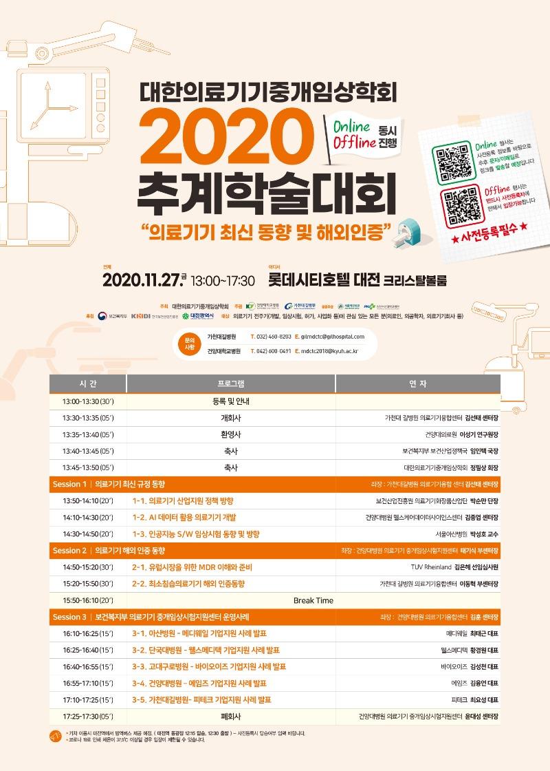 최종수정본_2020-11-18.jpg