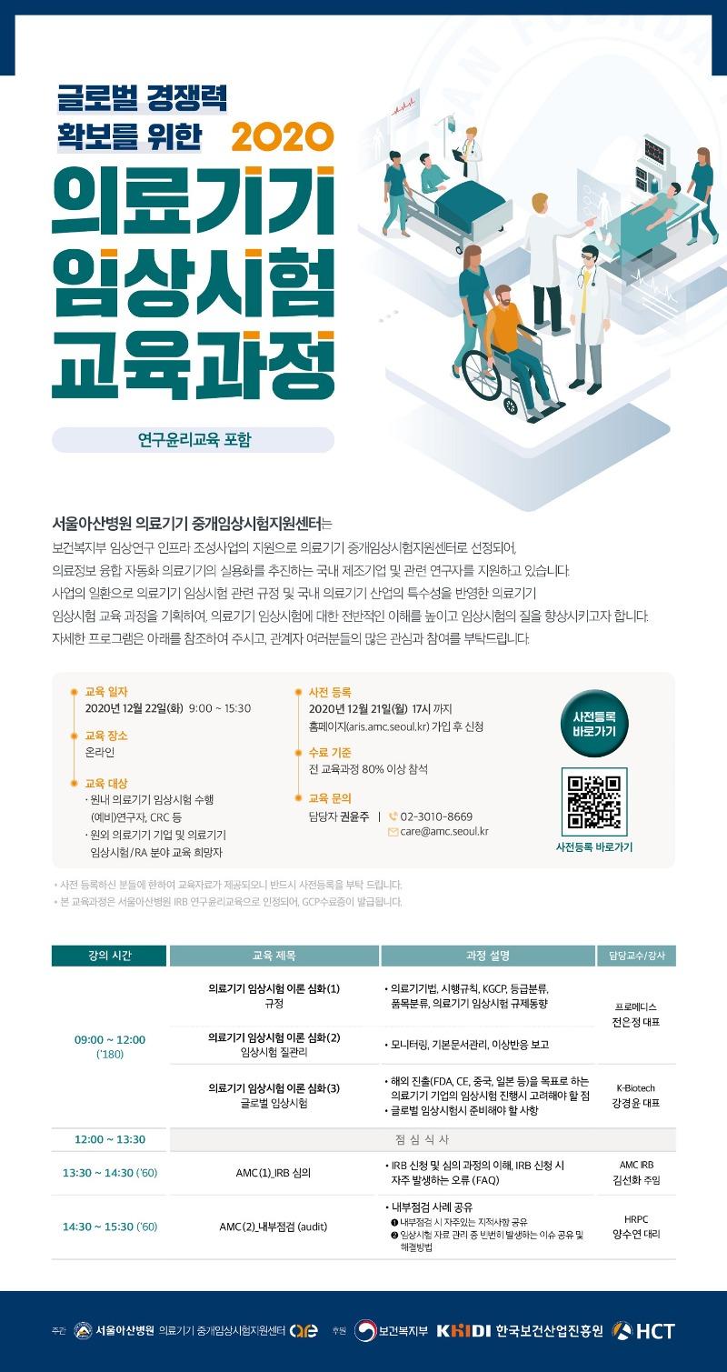 [최종-수정]201215-아산병원-2020 의료기기임상실험교육과정-웹포스터.jpg